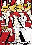 デメキン 22 (ヤングチャンピオン・コミックス)