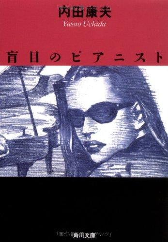 盲目のピアニスト (角川文庫)の詳細を見る