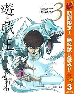 遊☆戯☆王 カラー版【期間限定無料】 3 (ジャンプコミックスDIGITAL)