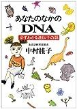 あなたのなかのDNA―必ずわかる遺伝子の話 (ハヤカワ文庫NF)