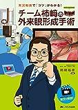 チーム柿﨑の外来眼形成手術: 実況動画で「コツ」がわかる!