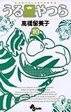 うる星やつら〔新装版〕(10) (少年サンデーコミックス)