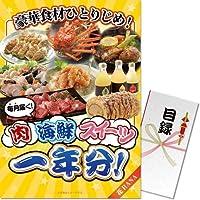 【パネもく!】豪華食材ひとりじめ!肉・海鮮・スイーツ1年分 花コース(目録・A3パネル付)