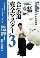 養神館公式技術DVD 合気道完全マスター VOL.3 中級編(対象:初段)
