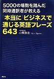 5000の場数を踏んだ同時通訳者が教える「本当に」ビジネスで通じる英語フレーズ643 (講談社パワー・イングリッシュ)