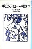 ギリシア・ローマ神話 (下) (岩波少年文庫 (3021))