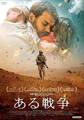 ある戦争 [DVD]の詳細を見る