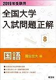 2019年受験用 全国大学入試問題正解 8国語(国公立大編)