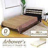 ベッド ダブルベッド ベッド スプリングマットレス付き 木製/ダークブラウン