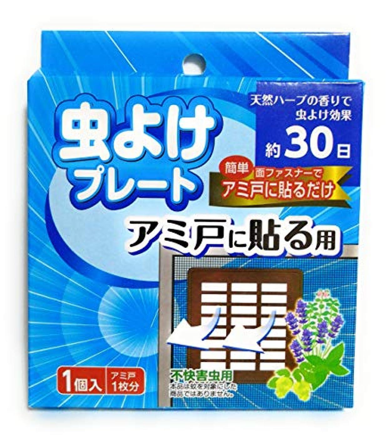 虫よけプレート 網戸に貼る用 虫よけ効果約30日 天然ハーブの香りで虫よけ効果 網戸に貼るだけ 簡単