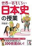 世界一おもしろい 日本史の授業 (中経の文庫) 画像