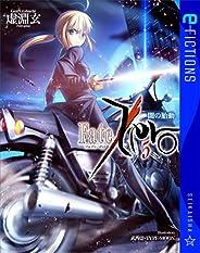 Fate/Zero 5 闇の胎動 (星海社 e-FICTIONS)