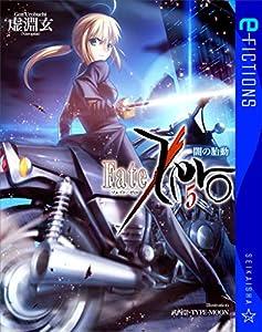 Fate/Zero(5) 闇の胎動 (星海社文庫)