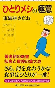 ひとりメシの極意 (朝日新書)