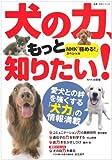 NHK「極める!」スペシャル 犬の力、もっと知りたい (教養・文化シリーズ) 画像