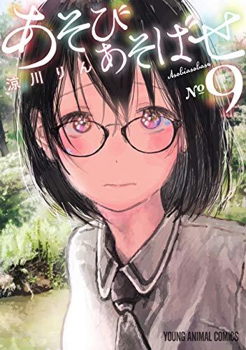 あそびあそばせ 9 (ヤングアニマルコミックス) Kindle版