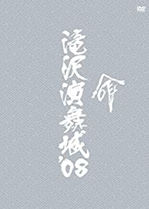 滝沢演舞城'08 [DVD]