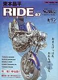 東本昌平RIDE 47―バイクに乗り続けることを誇りに思う おまえけっぱれ、おれもけっぱる。 (Motor Magazine Mook)