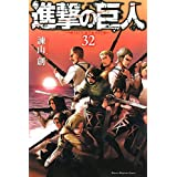 進撃の巨人 コミック 1-32巻セット