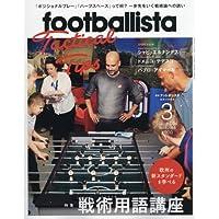 月刊フットボリスタ 2018年3月号