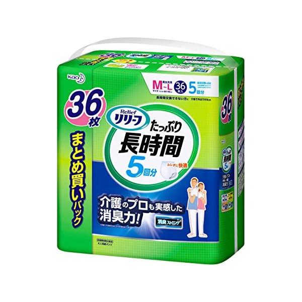 リリーフ パンツタイプ たっぷり長時間 M~L【...の商品画像