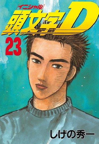 頭文字D(23) (ヤングマガジンコミックス)