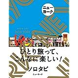 ソロタビ ニューヨーク (諸ガイド)