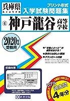 神戸龍谷高等学校過去入学試験問題集2020年春受験用 (兵庫県高等学校過去入試問題集)