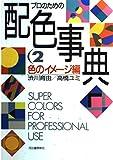 プロのための配色事典〈2 色のイメージ編〉