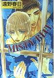 MISTY BLUE ( / 遠野 春日 のシリーズ情報を見る