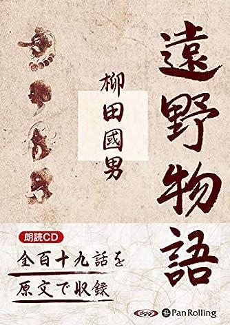 遠野物語 (<CD>)