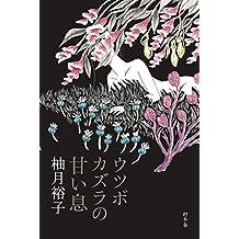 ウツボカズラの甘い息 (幻冬舎単行本)