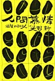 人間慕情―滋賀の100人 (上)