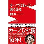 カープはもっと強くなる(2017/4/12  廣瀬純(著))