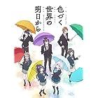【Amazon.co.jp限定】色づく世界の明日から Blu-ray BOX 3 (全巻購入特典:新規録り下ろしドラマCD引換シリアルコード付)