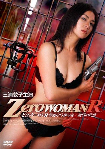 ゼロ・ウーマンR 警視庁0課の女 [DVD]