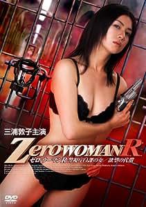 ゼロ ウーマンr: 警視庁0課の女: 欲望の代償