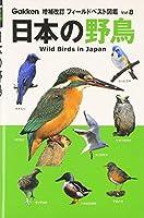 日本の野鳥 (フィールドベスト図鑑)