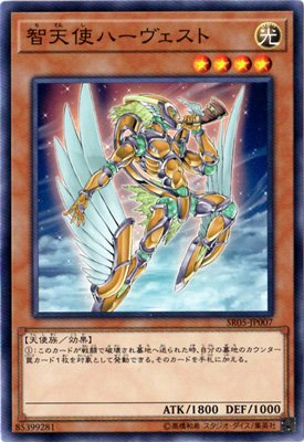 遊戯王/第10期/ストラクチャーデッキR-神光の波動-/SR05-JP007 智天使ハーヴェスト