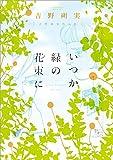 吉野朔実作品集 いつか緑の花束に: flowersコミックス