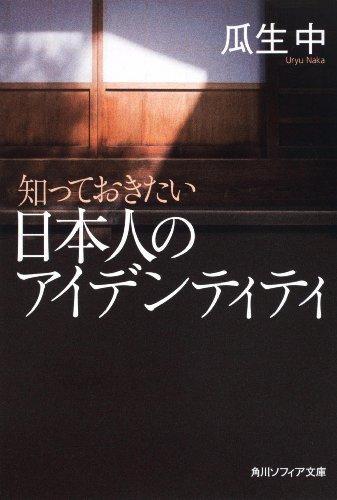 知っておきたい日本人のアイデンティティ (角川ソフィア文庫)の詳細を見る