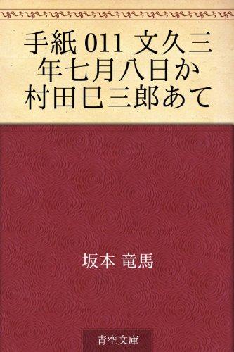 手紙 011 文久三年七月八日か 村田巳三郎あての詳細を見る