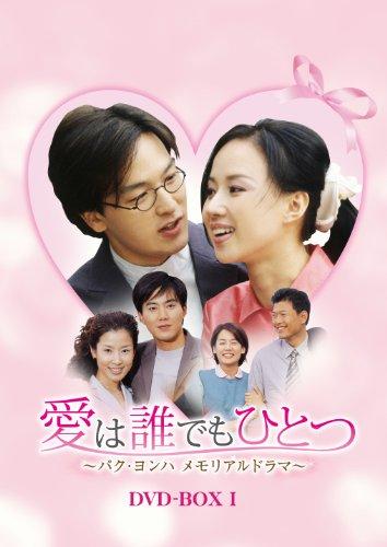 愛は誰でもひとつ パク・ヨンハ メモリアルドラマ DVD-BOXI
