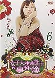 女子大生会計士の事件簿 6 [DVD]