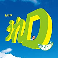 うれD(読み:うれでぃー)(通常盤)