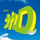 うれD(読み:うれでぃー)(初回限定盤B)(DVD付)/
