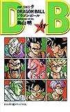 DRAGON BALL 41 (ジャンプコミックス)