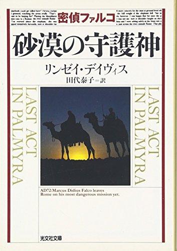 密偵ファルコ 砂漠の守護神 (光文社文庫)の詳細を見る
