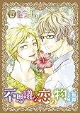 不思議な恋の物語 (光彩コミックス Boys Lコミック)