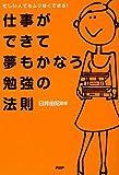 「仕事ができて夢もかなう勉強の法則」臼井 由妃